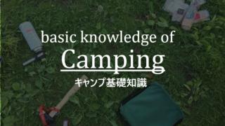 キャンプ基礎知識